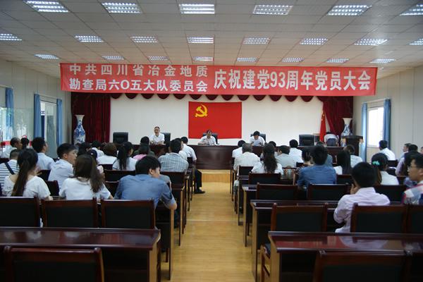 六O五大队举行庆祝建党93周年党员大会