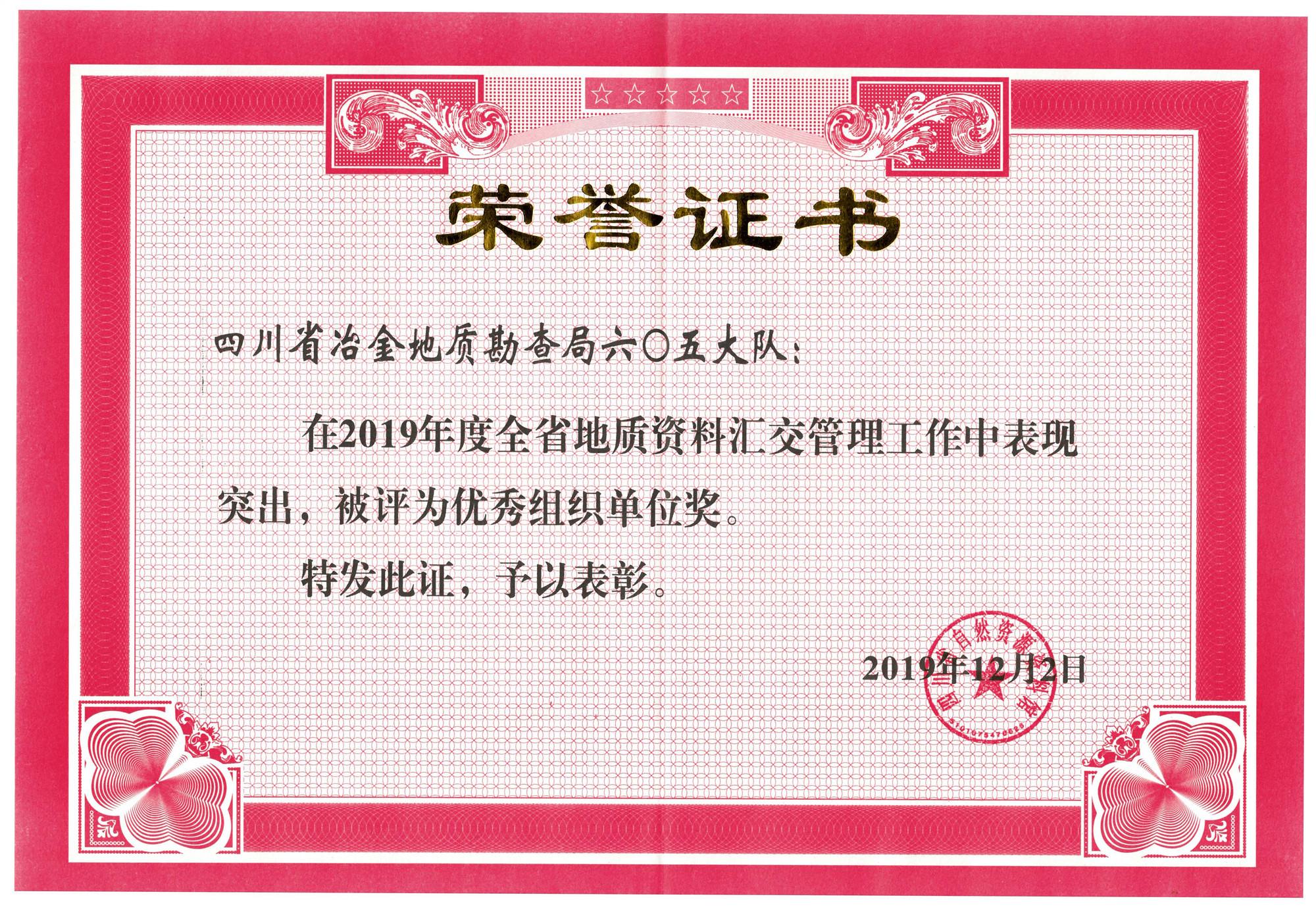 2019年四川地质资料汇交优秀组织单位奖