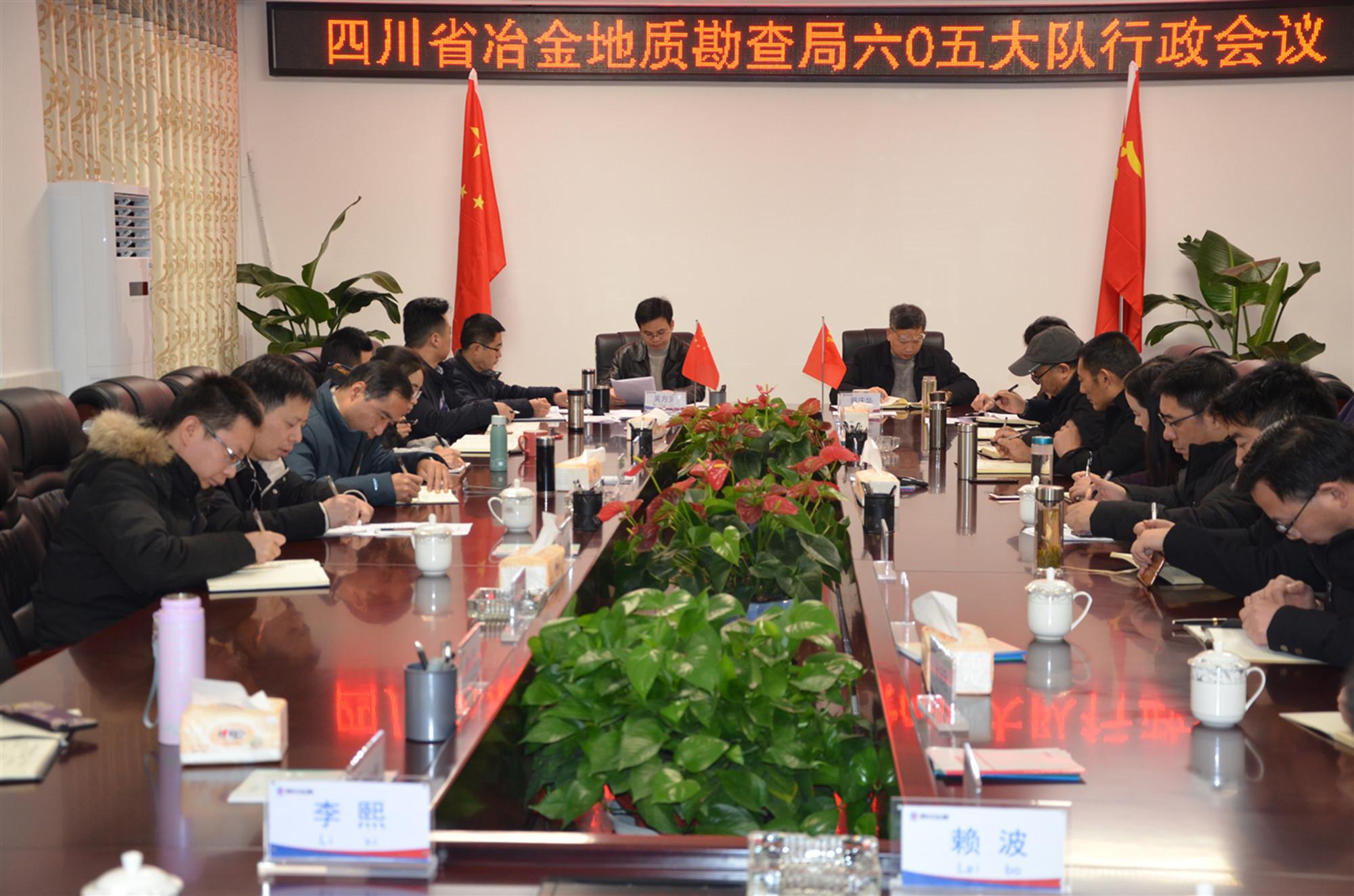 2019年大队行政会议
